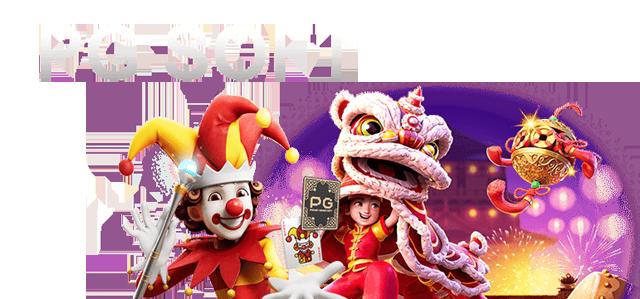 Slots PGSoft
